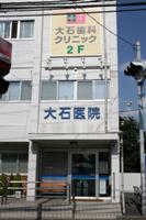 大石医院外観.png
